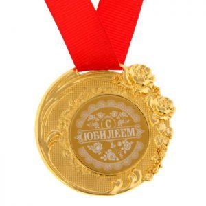 Медаль-с-юбилеем