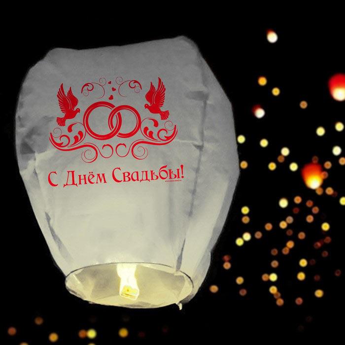 Небесный фонарик белый с днем свадьбы