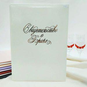 Папка-для-сведетельства-о-браке-айвори-лак