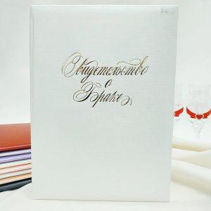 Папка-для-свидетельства-о-браке-белая-шелк