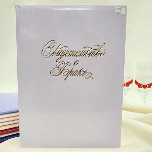 Папка-для-свидетельства-о-браке-лиловая