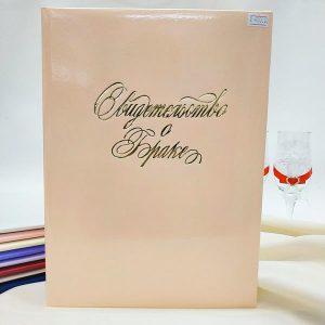 Папка-для-свидетельства-о-браке-персиковая-лак