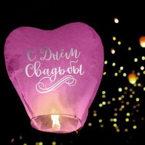 Небесный фонарик сиреневый с днем свадьбы