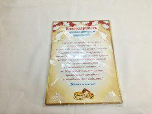 диплом благодарность организаторам праздника
