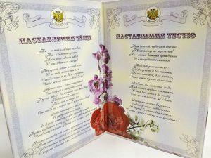 диплом родителям невесты2
