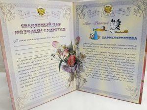 диплом свадебный дар молодым супругам2
