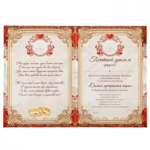 диплом-с-днем-свадьбы2