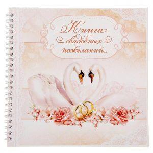 свадебная книга пожеланий лебединая верность