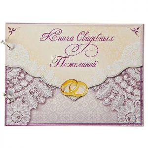 книга свадебных пожеланий пурпурная свадьба