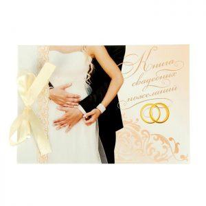 книга свадебных пожеланий пусть ваш очаг горит