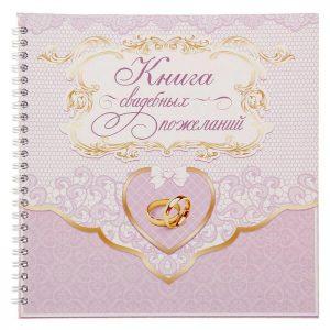 свадебная книга пожеланий розовое кружево