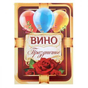 наклейка-на-бутылку-свадебное-вино-праздничное