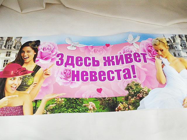 плакат на двери невесты почему она