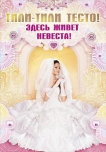 Плакат свадебный тили-тили тесто