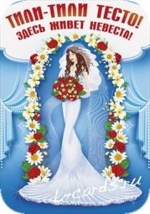 Плакат свадебный тили-тили