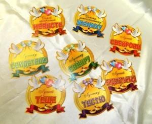 Медали для свадебных конкурсов