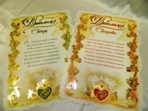 Диплом для свадебных конкурсов