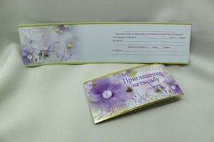 Пригласительные свадебные фиолетовые