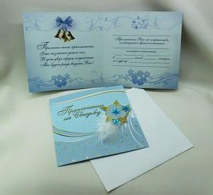 Пригласительные свадебные конверты синие