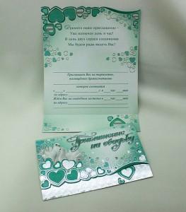 Пригласительные свадебные конверты мятные