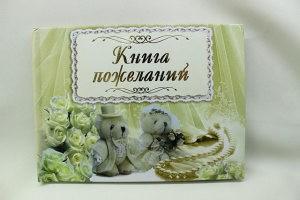 Книга пожеланий на свадьбу