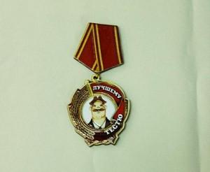 """Медаль свадебная """"Лучшему тестю"""""""