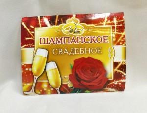 Наклейки на свадебное шампанское