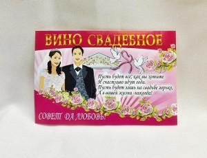 Наклейки на свадебное вино
