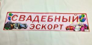 """Наклейки на номера """"Свадебный эскорт"""""""