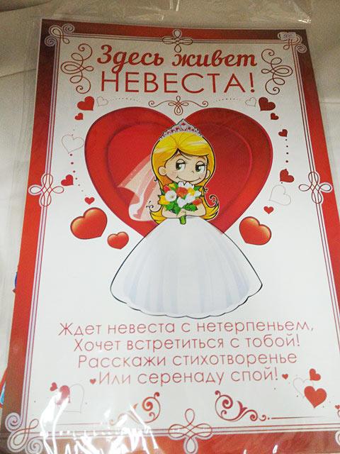 остров смешное поздравление на выкуп невесты нашей помощью можете