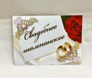 Свадебное шампанское, наклейка на бутылку